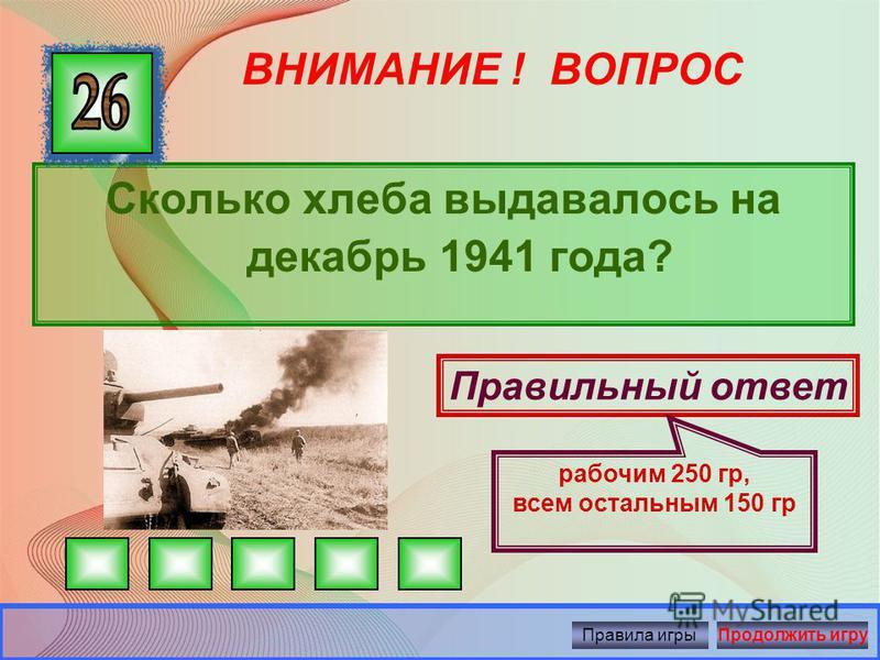 ВНИМАНИЕ ! ВОПРОС Именами каких героев Советского Союза названы улицы нашего города? Правильный ответ Федоренко, Добродомов, Рублевский Правила игры Продолжить игру
