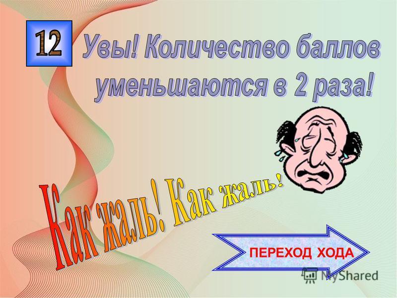 ВНИМАНИЕ ! ВОПРОС Сколько героев Советского Союза дал город Рубцовск? Правильный ответ Правила игры Продолжить игру 13 человек