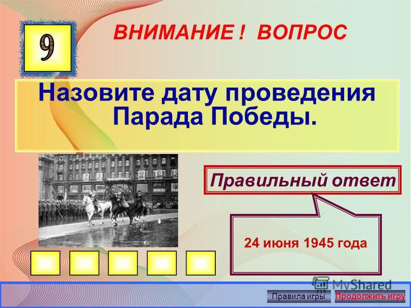 ВНИМАНИЕ ! ВОПРОС Кодовое название немецкого плана нападения на СССР? Правильный ответ Барбаросса Правила игры Продолжить игру