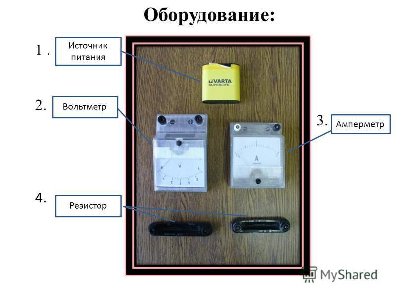 1. 2. 4. Оборудование: Источник питания Вольтметр 3. Амперметр Резистор