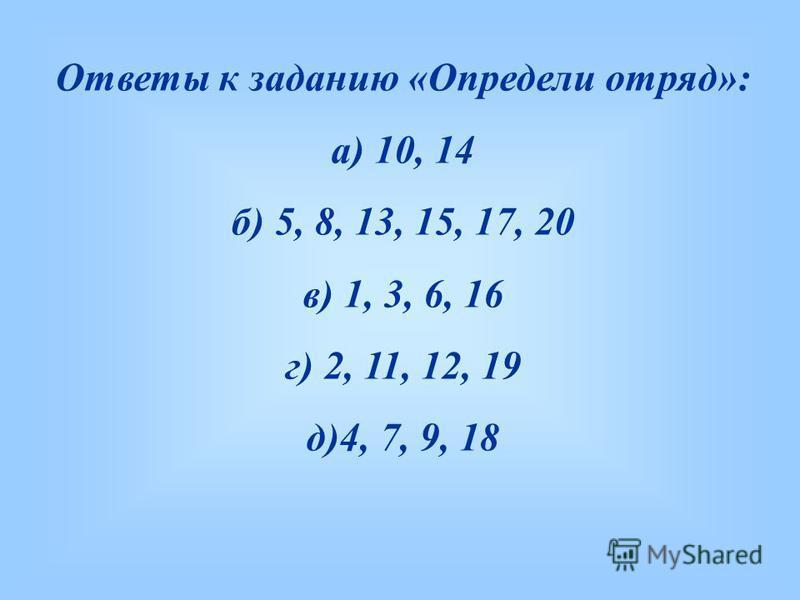 Ответы к заданию «Определи отряд»: а) 10, 14 б) 5, 8, 13, 15, 17, 20 в) 1, 3, 6, 16 г) 2, 11, 12, 19 д)4, 7, 9, 18