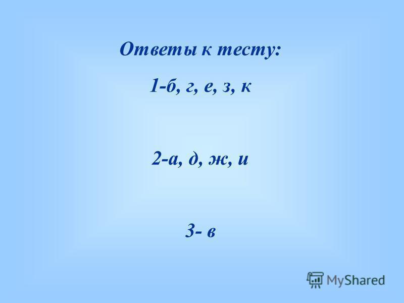 Ответы к тесту: 1-б, г, е, з, к 2-а, д, ж, и 3- в