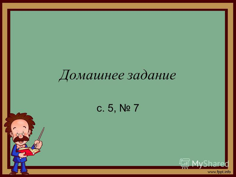 Домашнее задание с. 5, 7