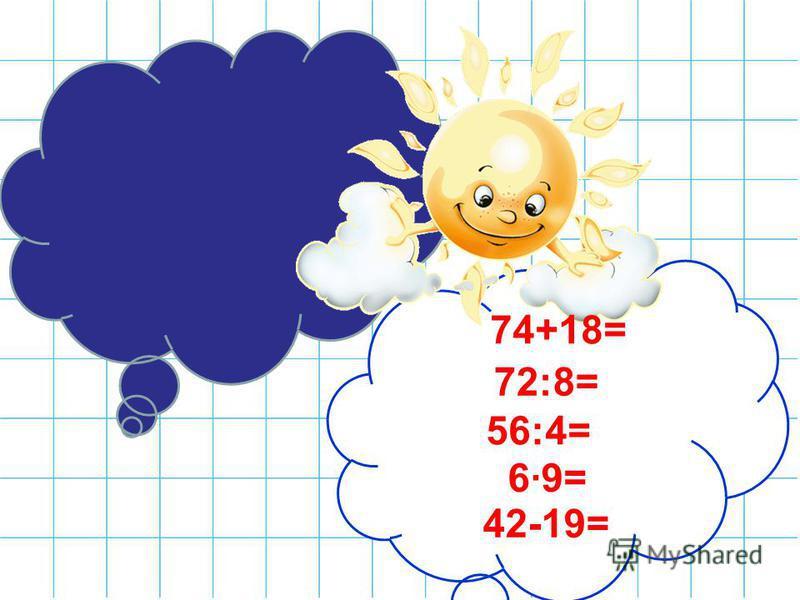 74+18=92 72:8=9 56:4=14 69=54 42-19=23