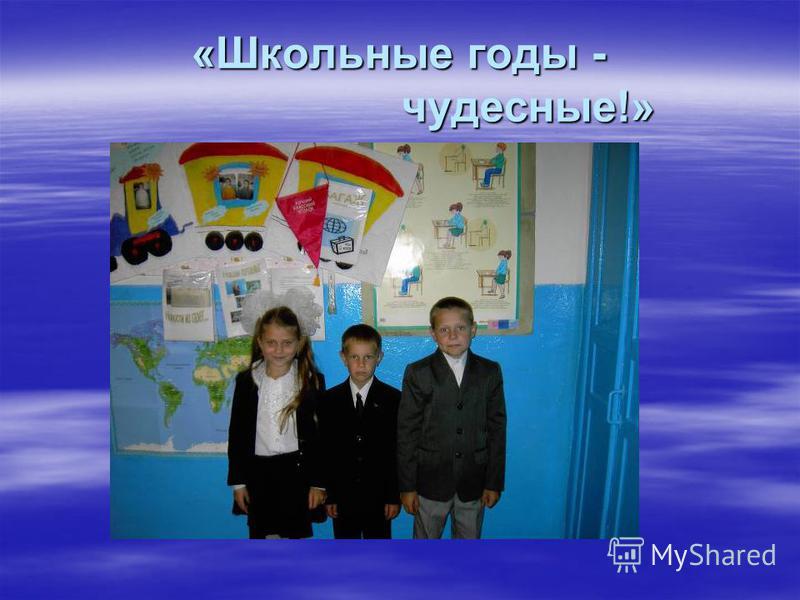 «Школьные годы - чудесные!»