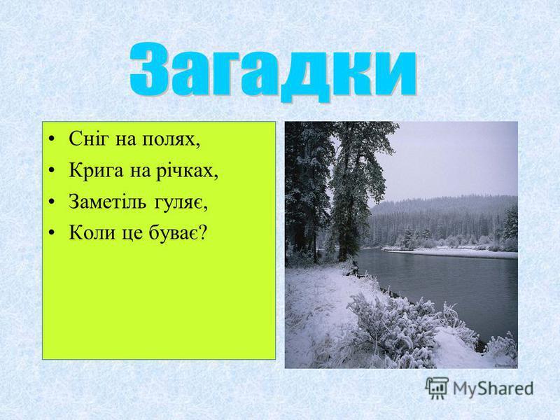 Сніг на полях, Крига на річках, Заметіль гуляє, Коли це буває?