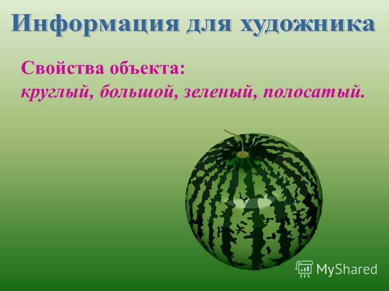 Свойства объекта: круглый, большой, зеленый, полосатый.