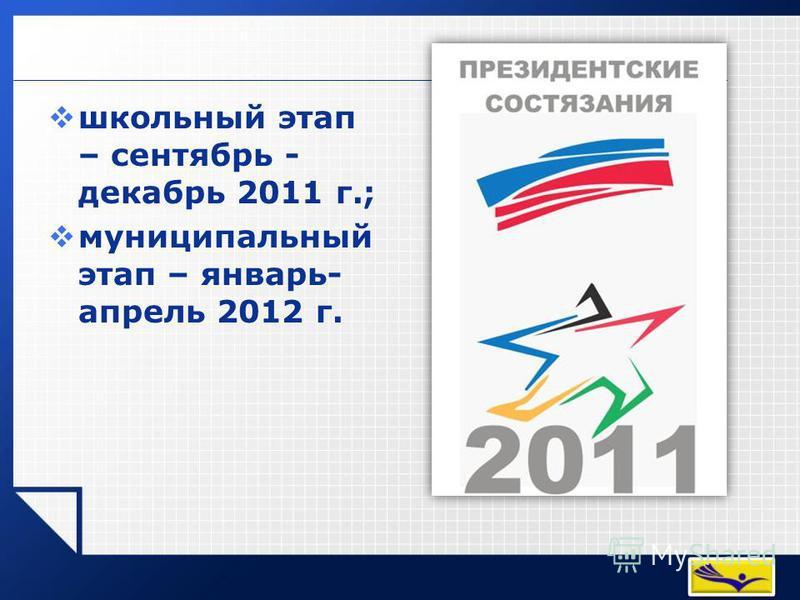 LOGO школьный этап – сентябрь - декабрь 2011 г.; муниципальный этап – январь- апрель 2012 г.