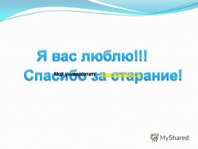 Мой университет» - www.moi-amour.ruwww.moi-amour.ru Мой университет» - www.moi-amour.ruwww.moi-amour.ru Мой университет» - www.moi-amour.ruwww.moi-amour.ru