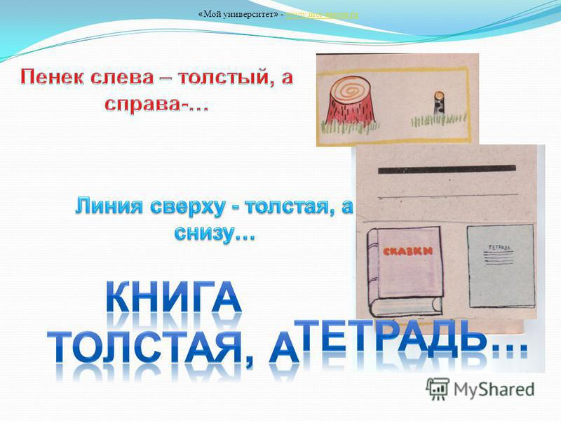 « Мой университет » - www.moi-amour.ruwww.moi-amour.ru