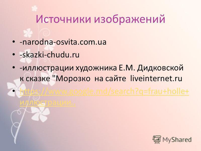 Источники изображений -narodna-osvita.com.ua -skazki-chudu.ru -иллюстрации художника Е.М. Дидковской к сказке