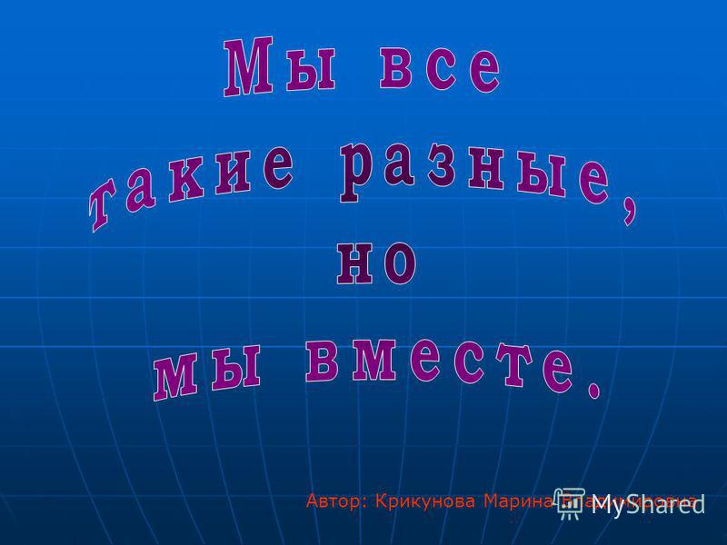 Автор: Крикунова Марина Владимировна