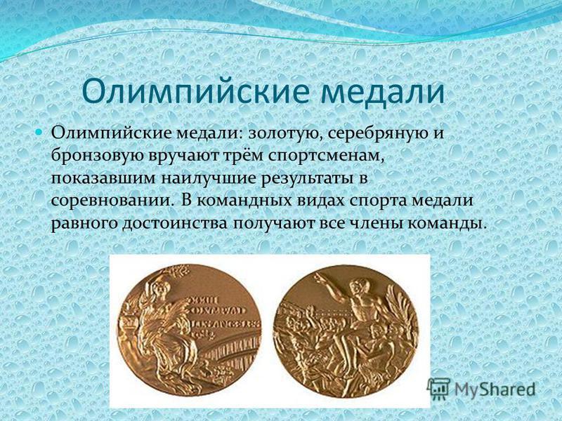 Олимпийские медали Олимпийские медали: золотую, серебряную и бронзовую вручают трём спортсменам, показавшим наилучшие результаты в соревновании. В командных видах спорта медали равного достоинства получают все члены команды.
