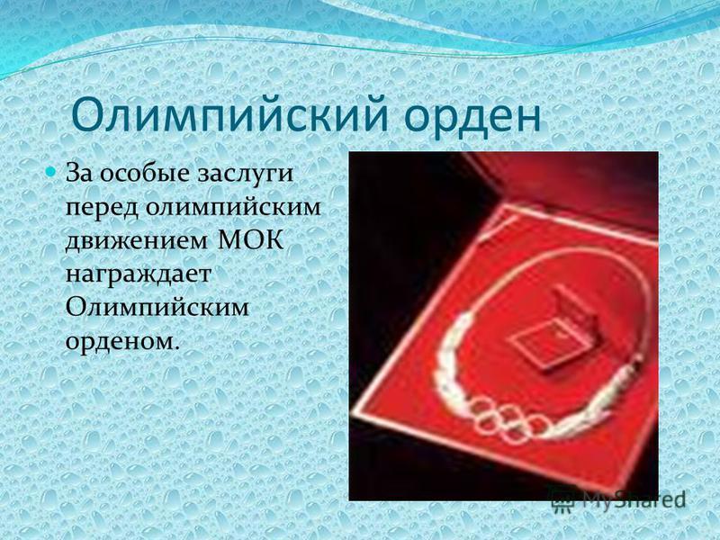 Олимпийский орден За особые заслуги перед олимпийским движением МОК награждает Олимпийским орденом.
