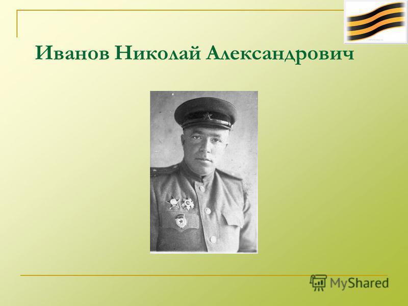 Иванов Николай Александрович