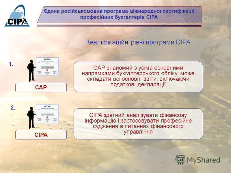 Єдина російськомовна програма міжнародної сертифікації професійних бухгалтерів СІРА Сертифікати САР та СІРА видаються Міжнародною радою сертифікованих бухгалтерів і аудиторів спільно з національною професійною організацією, а також містять емблему Мі
