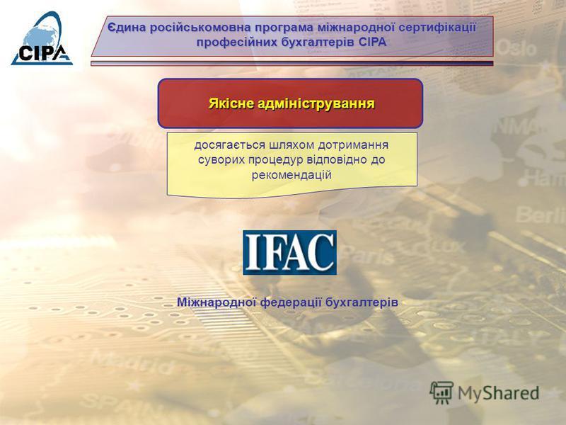 Єдина російськомовна програма міжнародної сертифікації професійних бухгалтерів СІРА Якісне наповнення Якісне наповнення Зміст програми СІРА побудований на Типовому навчальному плані з бухгалтерського обліку Типовому навчальному плані з бухгалтерськог