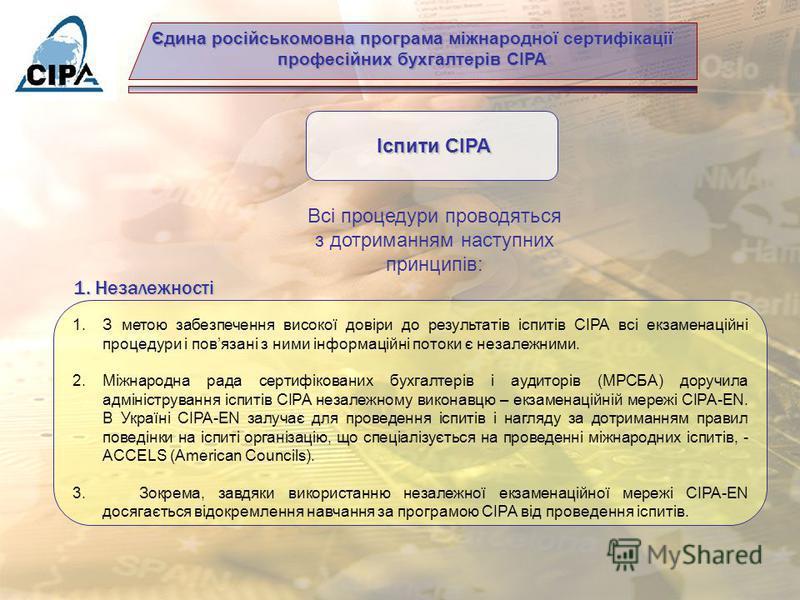 Єдина російськомовна програма міжнародної сертифікації професійних бухгалтерів СІРА Іспити СІРА Іспити СІРА включають наступні суворі процедури: 1.планування іспитів; 2.підготовка і рецензування іспитів; 3.реєстрація учасників; 4.підготовка до провед