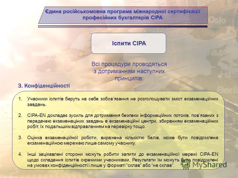 Іспити СІРА Іспити СІРА Єдина російськомовна програма міжнародної сертифікації професійних бухгалтерів СІРА Всі процедури проводяться з дотриманням наступних принципів: 1.Іспити є єдиними для всіх країн-учасниць програми CIPA, за виключення іспиту По