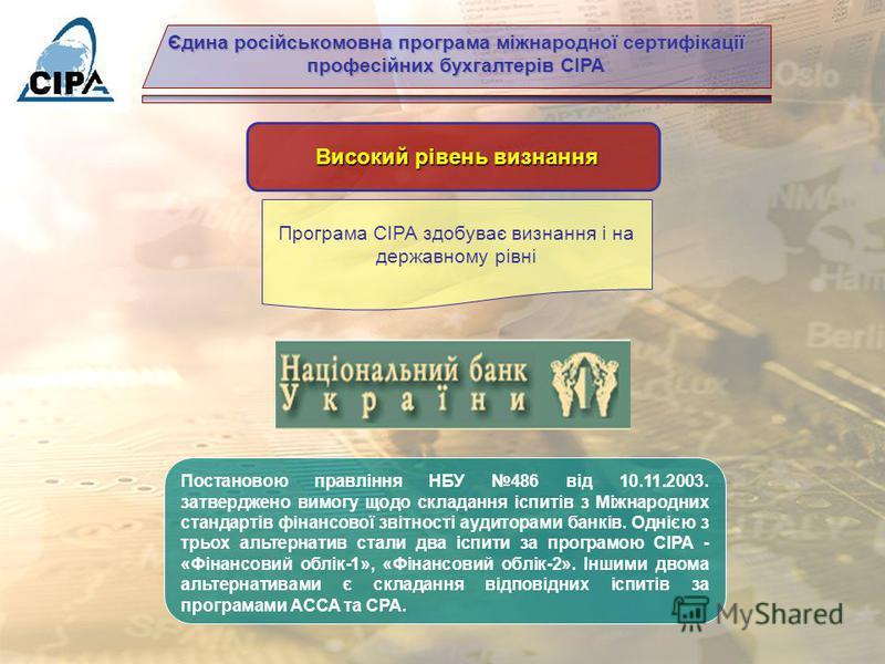 Високий рівень визнання Високий рівень визнання Єдина російськомовна програма міжнародної сертифікації професійних бухгалтерів СІРА Найповажніші організації світової бухгалтерської професії висловили свій інтерес і підтримку програмі СІРА Міжнародна