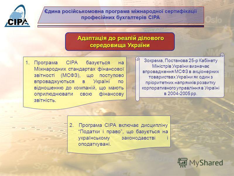 Високий рівень визнання Високий рівень визнання Єдина російськомовна програма міжнародної сертифікації професійних бухгалтерів СІРА Програма СІРА здобуває визнання і на державному рівні Постановою правління НБУ 486 від 10.11.2003. затверджено вимогу