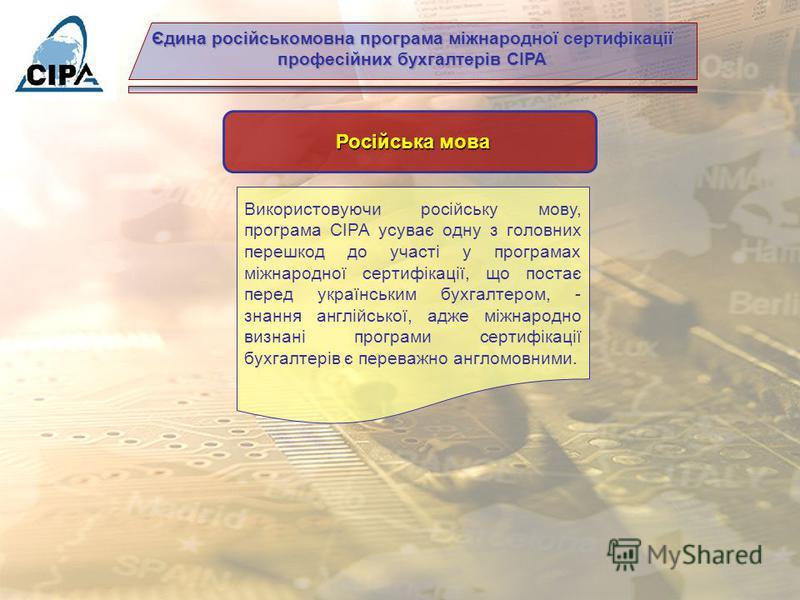 Єдина російськомовна програма міжнародної сертифікації професійних бухгалтерів СІРА Адаптація до реалій ділового середовища України Адаптація до реалій ділового середовища України 1.Програма СІРА базується на Міжнародних стандартах фінансової звітнос