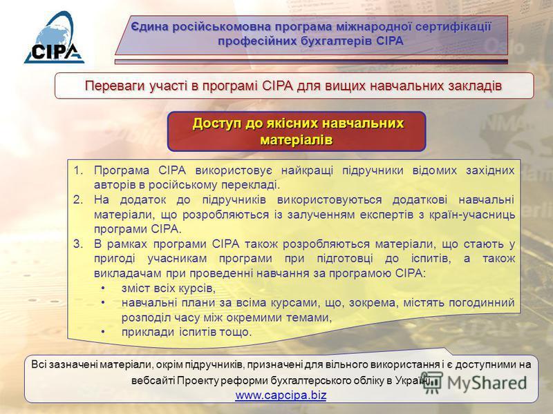 Єдина російськомовна програма міжнародної сертифікації професійних бухгалтерів СІРА Переваги участі в програмі СІРА для вищих навчальних закладів Конкурентні переваги на ринку освітніх послуг Конкурентні переваги на ринку освітніх послуг 1.ВУЗи, що г