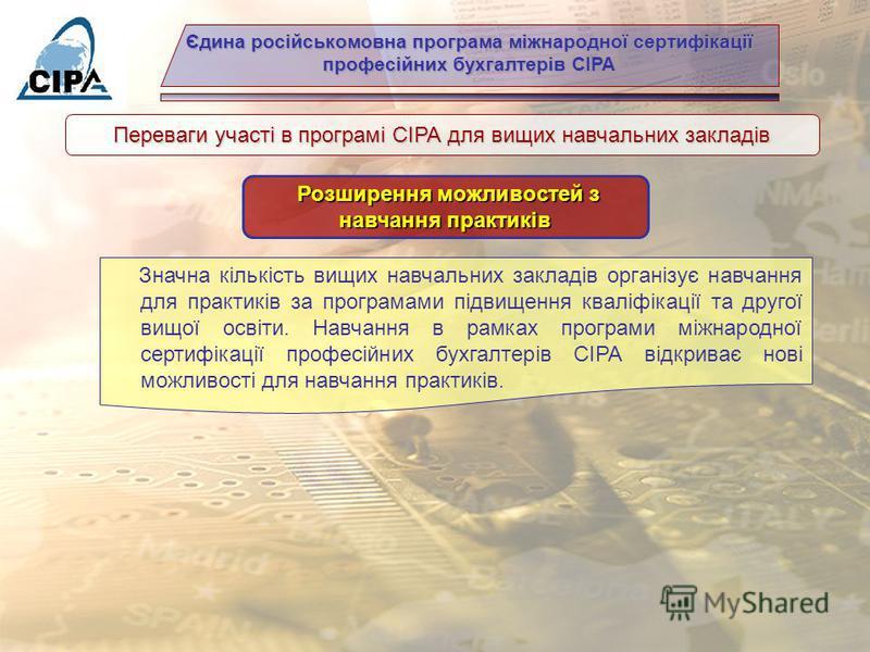 Єдина російськомовна програма міжнародної сертифікації професійних бухгалтерів СІРА Переваги участі в програмі СІРА для вищих навчальних закладів Доступ до якісних навчальних матеріалів Доступ до якісних навчальних матеріалів 1.Програма СІРА використ