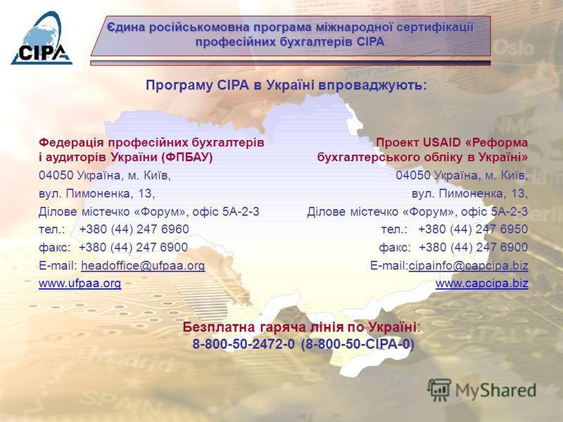 Єдина російськомовна програма міжнародної сертифікації професійних бухгалтерів СІРА Переваги участі в програмі СІРА для вищих навчальних закладів Розширення можливостей з навчання практиків Розширення можливостей з навчання практиків Значна кількість
