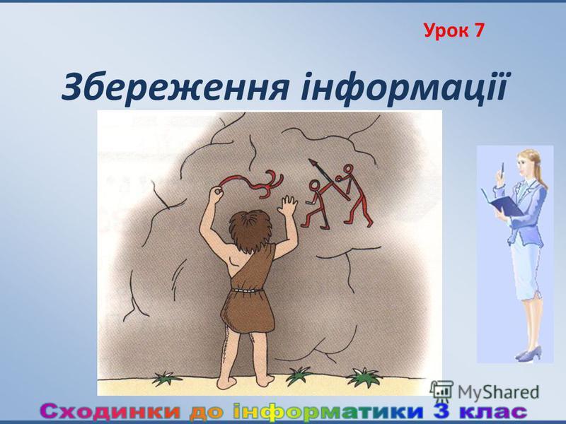 Збереження інформації Урок 7