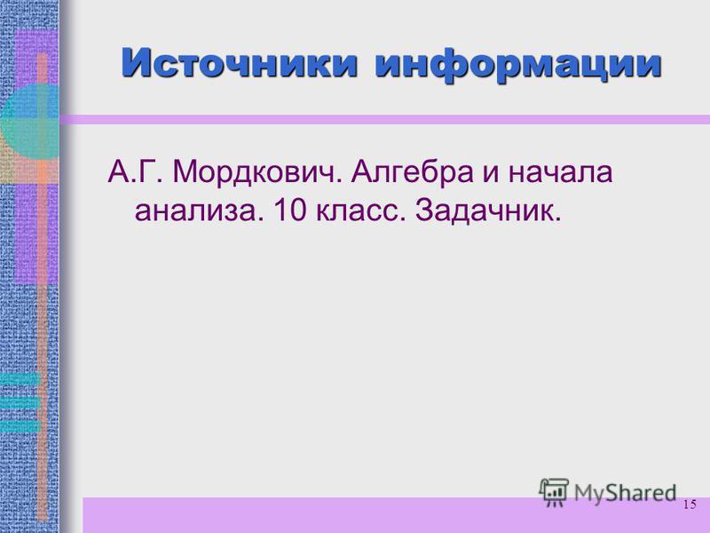 15 Источники информации А.Г. Мордкович. Алгебра и начала анализа. 10 класс. Задачник.
