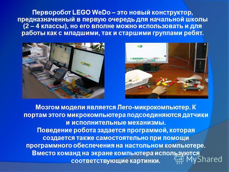 Перворобот LEGO WeDo – это новый конструктор, предназначенный в первую очередь для начальной школы (2 – 4 классы), но его вполне можно использовать и для работы как с младшими, так и старшими группами ребят. Мозгом модели является Лего-микрокомпьютер