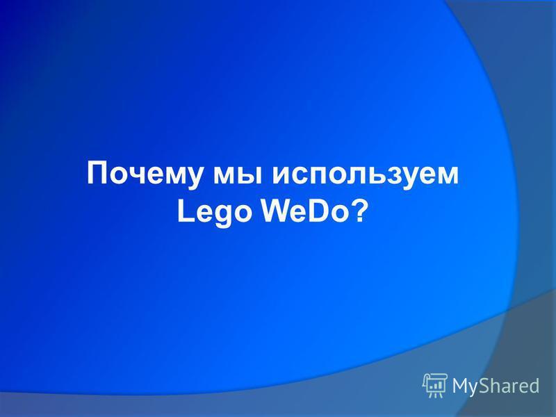 Почему мы используем Lego WeDo?