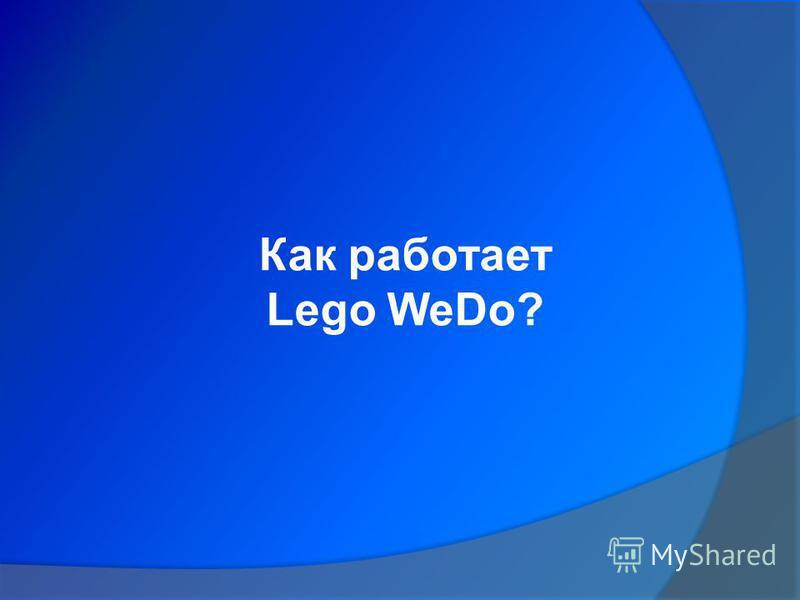 Как работает Lego WeDo?