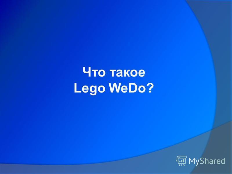 Что такое Lego WeDo?