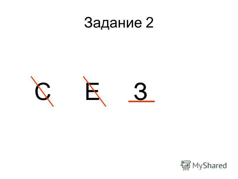 Задание 2 С Е З