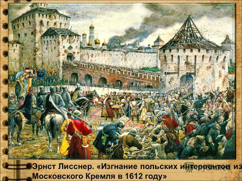 Эрнст Лисснер. «Изгнание польских интервентов из Московского Кремля в 1612 году»