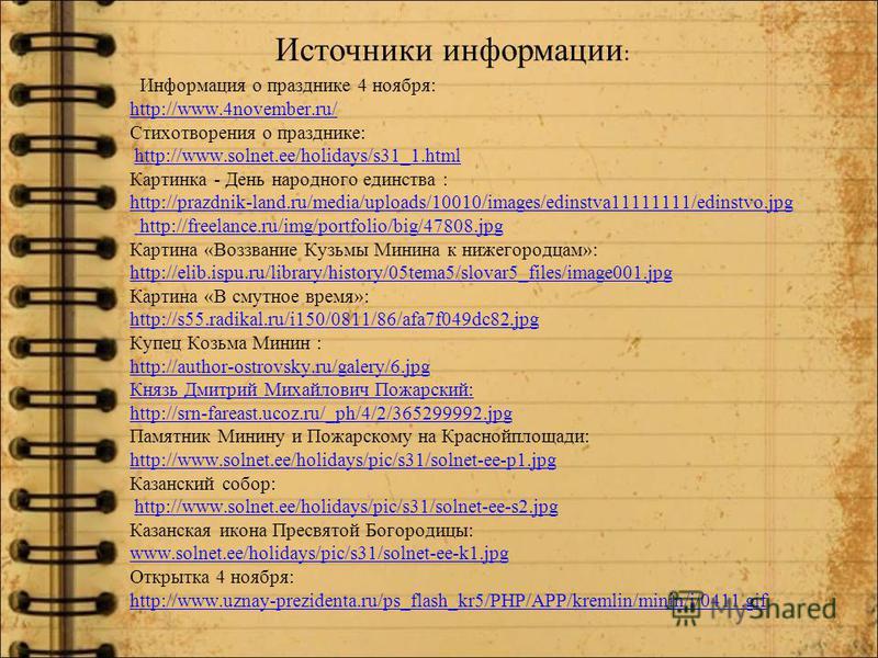 Информация о празднике 4 ноября: http://www.4november.ru/ Стихотворения о празднике: http://www.solnet.ee/holidays/s31_1. html Картинка - День народного единства : http://prazdnik-land.ru/media/uploads/10010/images/edinstva11111111/edinstvo.jpg http: