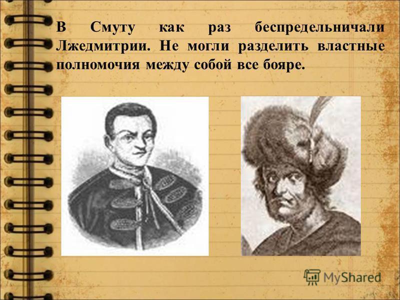 В Смуту как раз беспредельничали Лжедмитрии. Не могли разделить властные полномочия между собой все бояре.