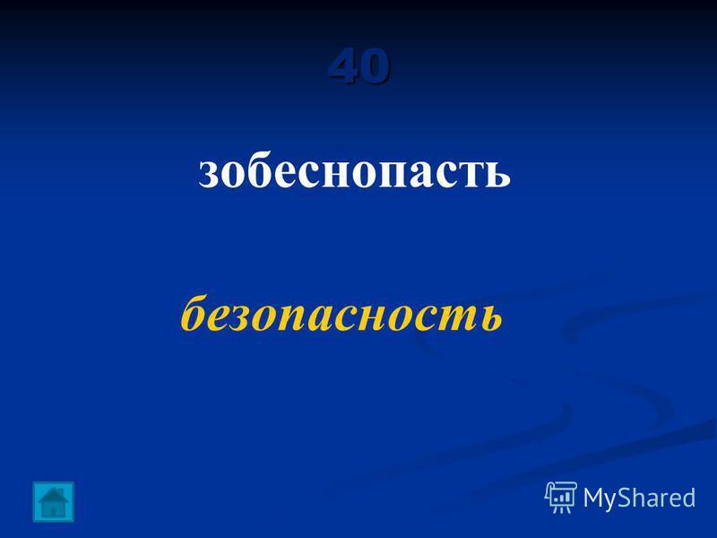 40 зобеснопасть безопасность
