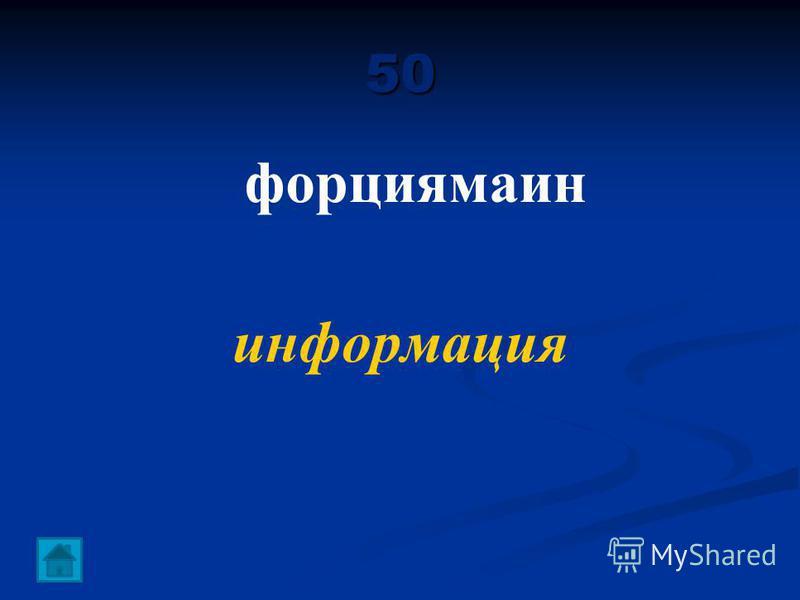 50 форциямаин информация