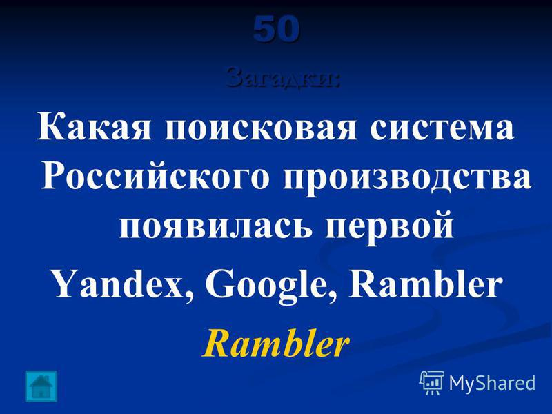 50 Загадки: Какая поисковая система Российского производства появилась первой Yandex, Google, Rambler Rambler