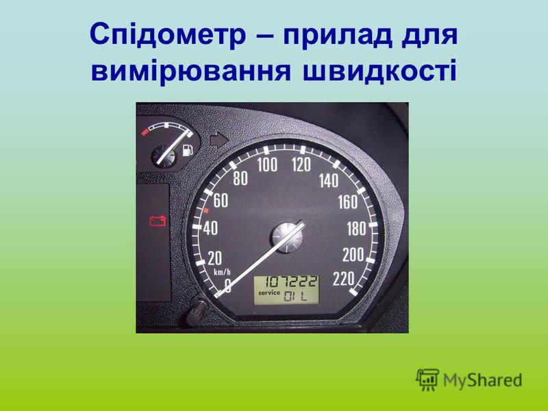 Спідометр – прилад для вимірювання швидкості