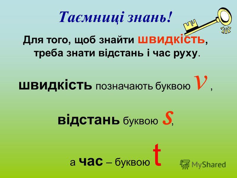 Таємниці знань! Для того, щоб знайти швидкість, треба знати відстань і час руху. швидкість позначають буквою v, відстань буквою s, а час – буквою t