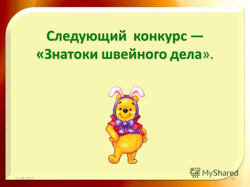 Следующий конкурс «Знатоки швейного дела». 12.08.201518