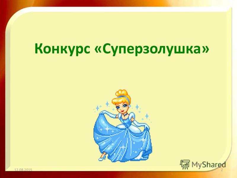 Конкурс «Суперзолушка» 12.08.20152