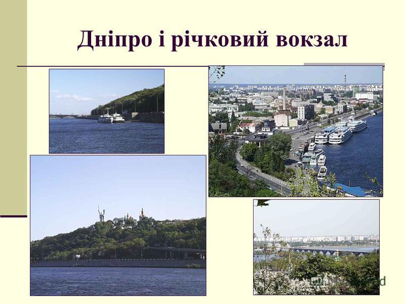 Дніпро і річковий вокзал