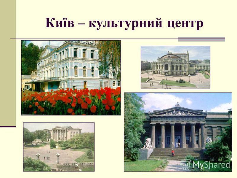Київ – культурний центр