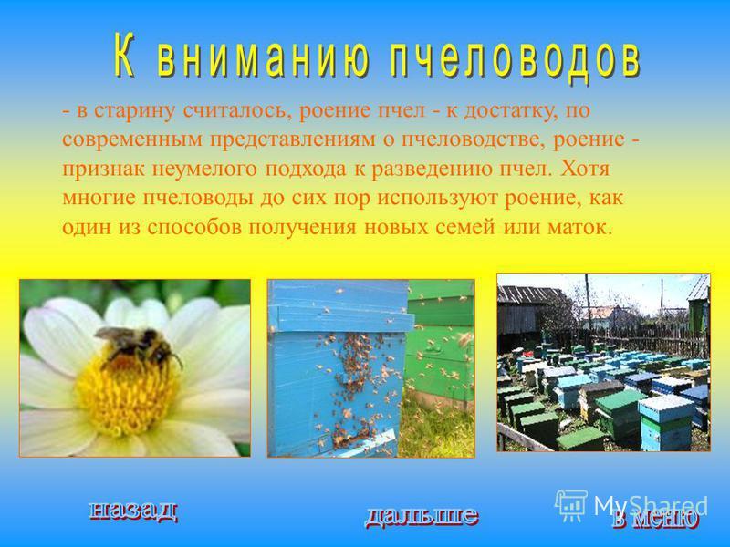 - в старину считалось, роение пчел - к достатку, по современным представлениям о пчеловодстве, роение - признак неумелого подхода к разведению пчел. Хотя многие пчеловоды до сих пор используют роение, как один из способов получения новых семей или ма