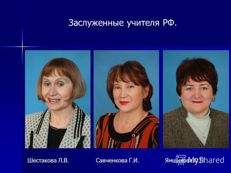 Заслуженные учителя РФ. Шестакова Л.В.Савченкова Г.И.Ямщикова О.П.